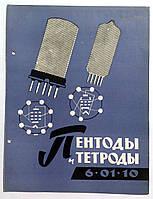 """Журнал (Бюллетень) """"Пентоды и тетроды 6-01.10"""" (обложка), фото 1"""