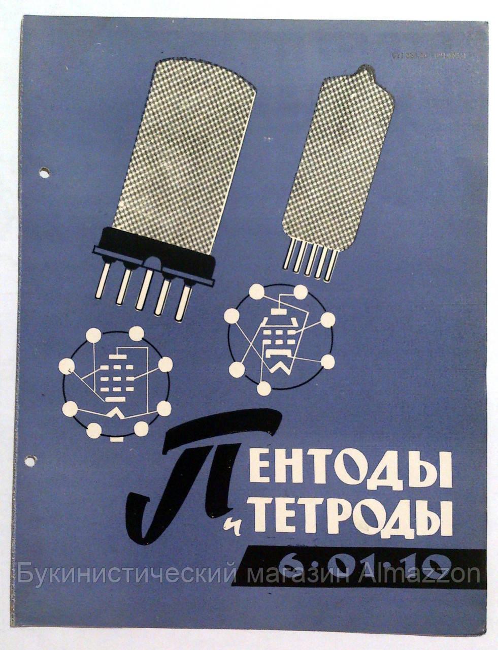 """Журнал (Бюллетень) """"Пентоды и тетроды 6-01.10"""" (обложка)"""