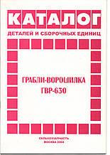 Каталог ГРВ-630