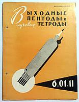 """Журнал (Бюллетень) """"Выходные пентоды и лучевые тетроды 6-01-11"""". 1962 год, фото 1"""