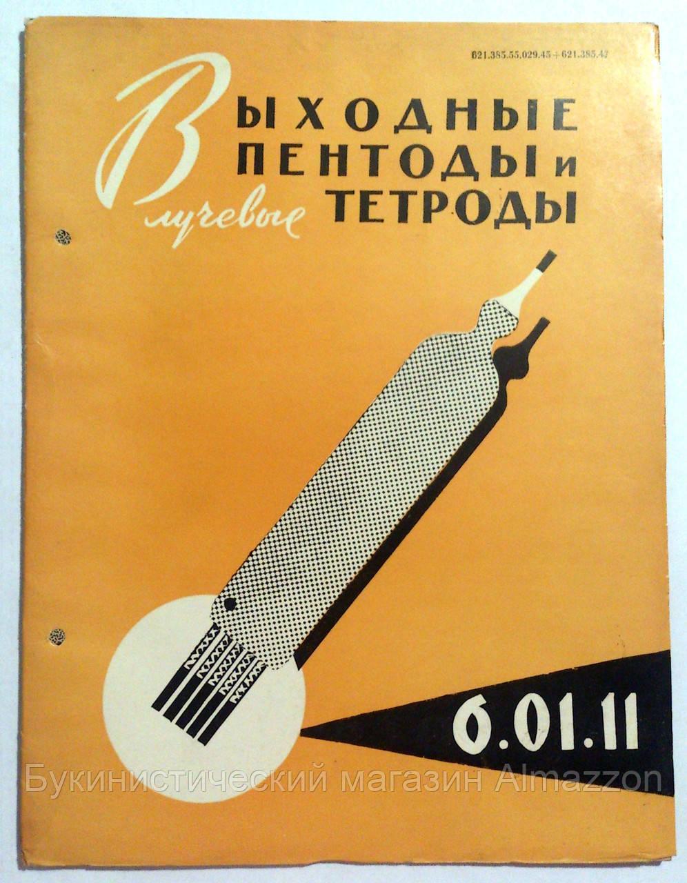 """Журнал (Бюллетень) """"Выходные пентоды и лучевые тетроды 6-01-11"""". 1962 год"""