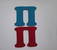 Буквы (П)