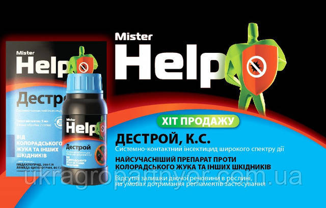 Инсектицид Дестрой 100мл.