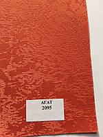 Рулонная штора Агат оранжевая