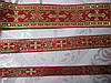 Тесьма галун церковна з люрексом 4,5 см червона