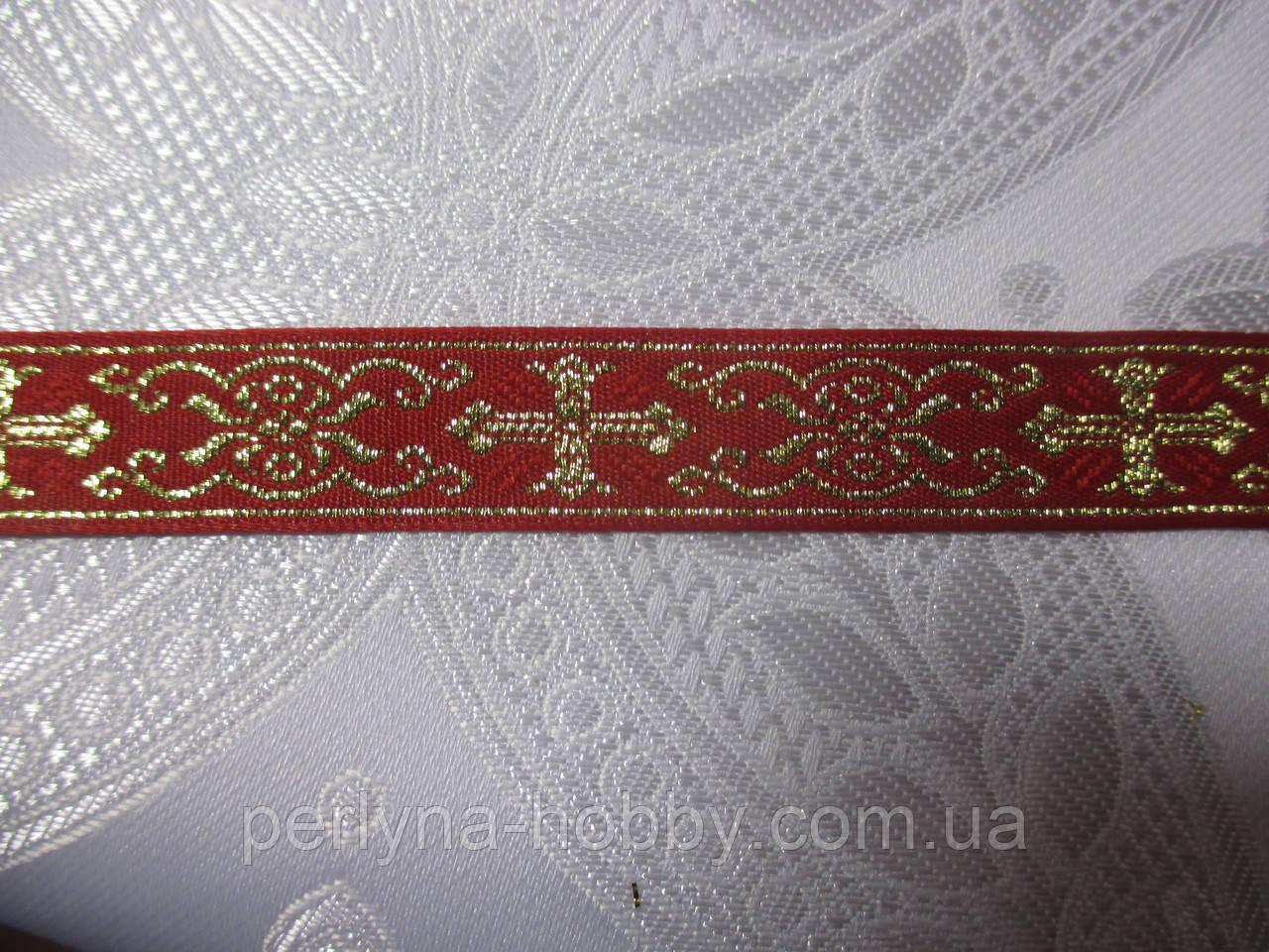 Тесьма церковная галун церковный, тесьма люрекс красная с золотом 1,5 см. Тасьма церковна червона