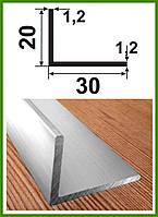 20*30*1,2. Уголок алюминиевый разносторонний. Без покрытия. Длина 3,0м.