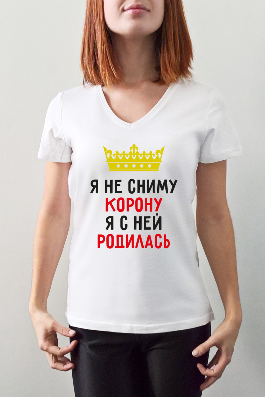 "Женская футболка ""Я не сниму корону я с ней родилась"""