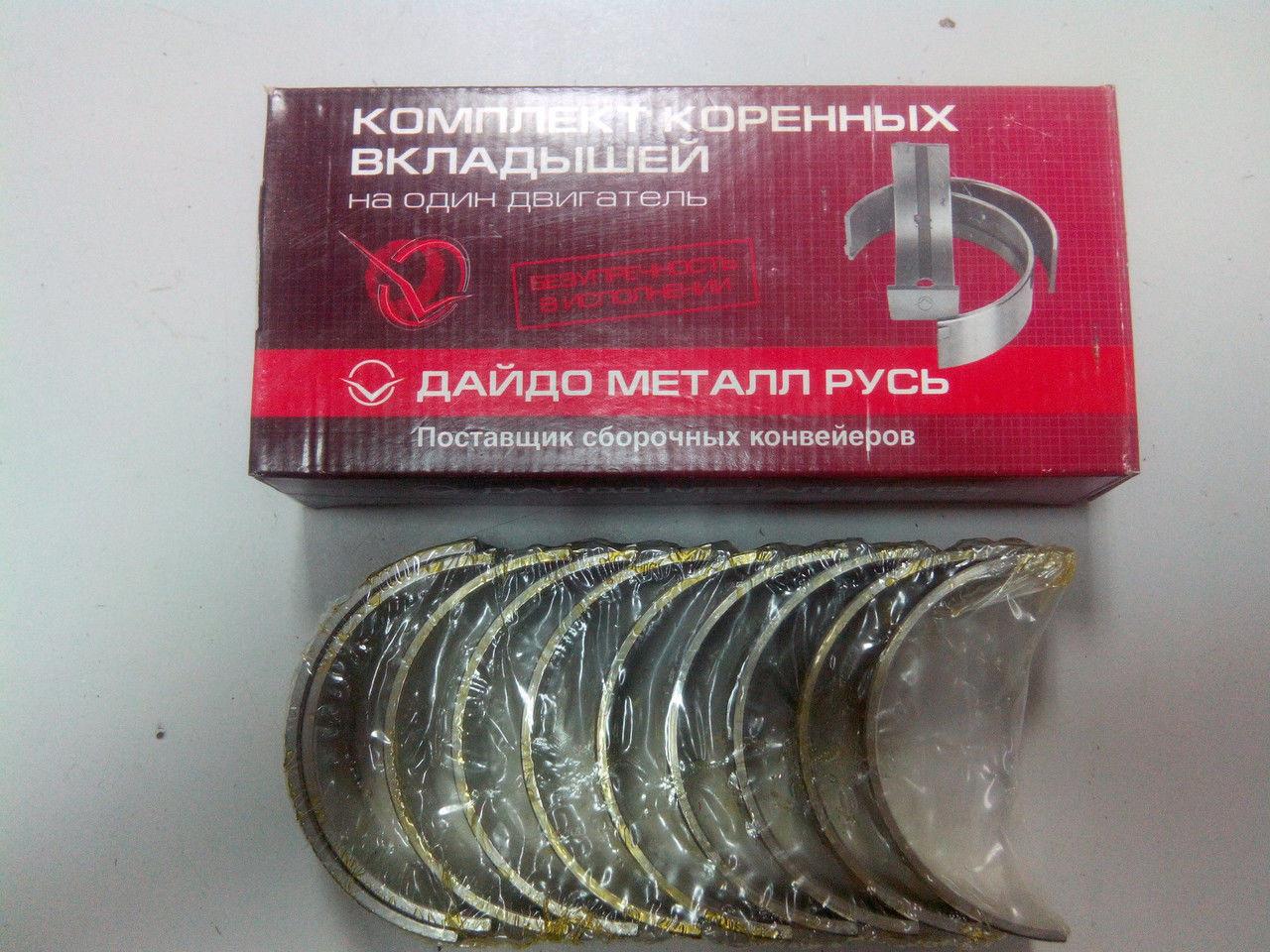 Вкладыши коренные СТ Волга,Газель дв. 406, фирм.упак. (покупн. ЗМЗ)