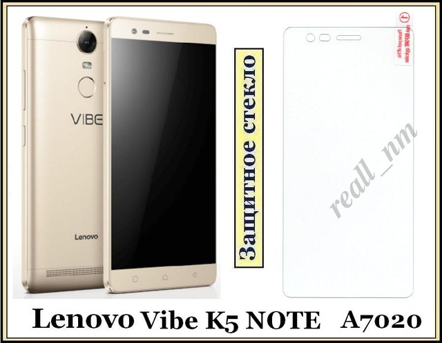 защтиное стекло Lenovo vibe K5 Note A7020