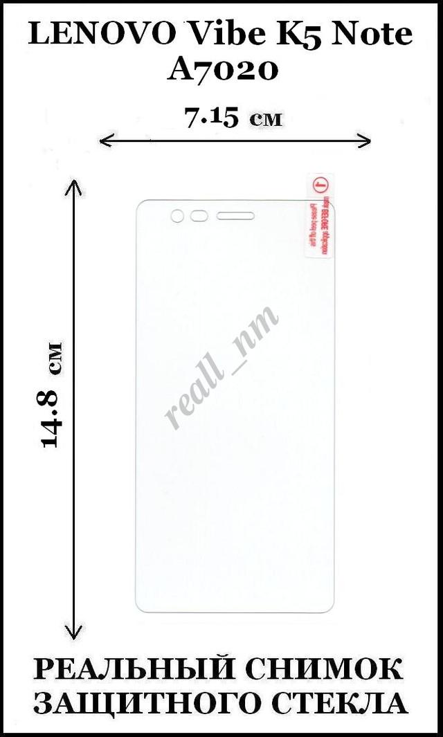 защитное стекло Lenovo vibe K5 Note A7020