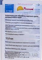 Инсектицид Регент, 12,8 мл.