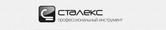 Продукция Сталекс