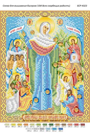 Вышивка бисером иконы всех скорбящих радость