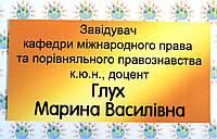 Табличка Заведующий кафедрой