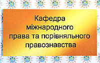 Табличка Кафедра