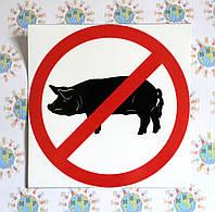 Наклейка Не свинячить