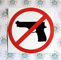 Наклейка С оружием не входить