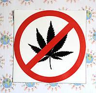 Наклейка С наркотиками не входить