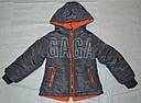 Куртка GA-GA еврозима для хлопчика, фото 5