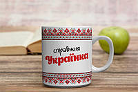 Чашка для справжньої українки