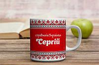 Іменна чашка справжнього українця