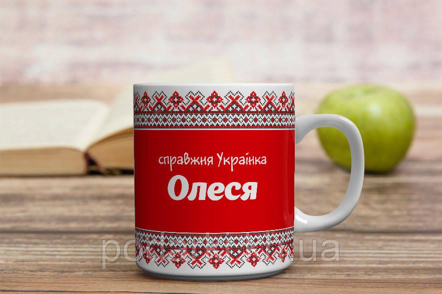 Іменна чашка справжньої українки