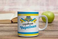 Чашка з українською символікою