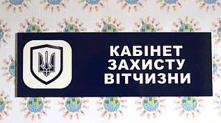 Табличка Кабінет захисту вітчизни