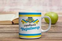 Чашка з символікою України