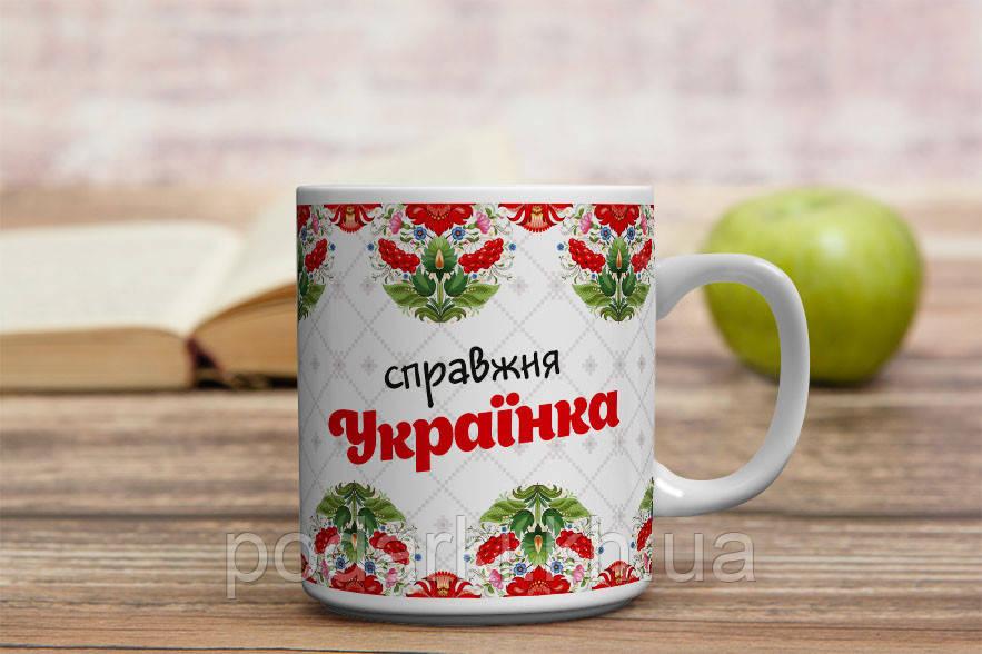 Чашка з українським візерунком для справжньої українки