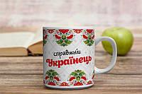 Чашка з українським візерунком для справжньго українця
