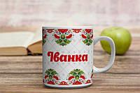 Іменна чашка з українським візерунком