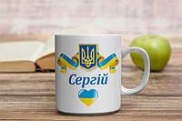 Іменна чашка з українським гербом та прапором