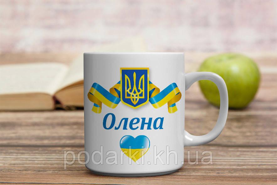 Іменна чашка з гербом та прапором України