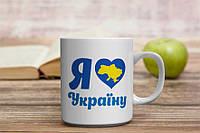 """Чашка """" Я люблю Україну"""""""