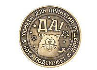Сувенир Монета для принятия решений