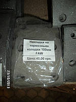 Накладки тормозных колодок 100 мм FAW 1051, 1061