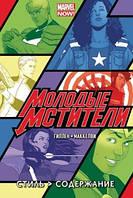 Комикс Марвел. Молодые Мстители. Том 1 и 2 (Marvel, Киерон Гиллен, Young Avengers)