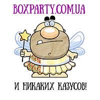 Праздник в коробке - всё, что нужно для отличного праздника!
