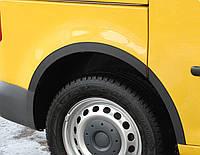 Volkswagen Caddy 2004-2010 гг. Накладки на колесные арки (черный мат)