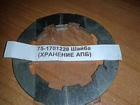 Шайба шлицевая ЮМЗ-80 75-1701228