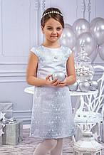 Нарядное детское платье Серебро, фасон Леди