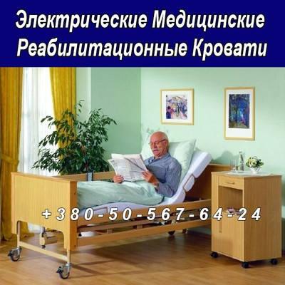 Медичні Електричні Лікарняні Ліжка та Реабілітаційні Ліжка для Літніх