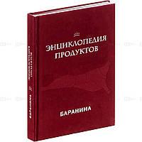 Энциклопедия продуктов. Баранина.