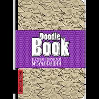 Doodlebook. Техники тв. визуализации (светлый)