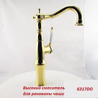 Высокий смеситель для раковины чаши золото Bugnatese Oxford 6317
