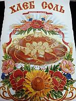 Рушнык Хлеб Соль