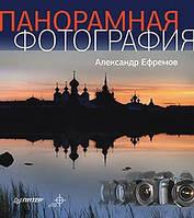 Панорамная фотография. Полноцветное издание. Ефремов А. А.