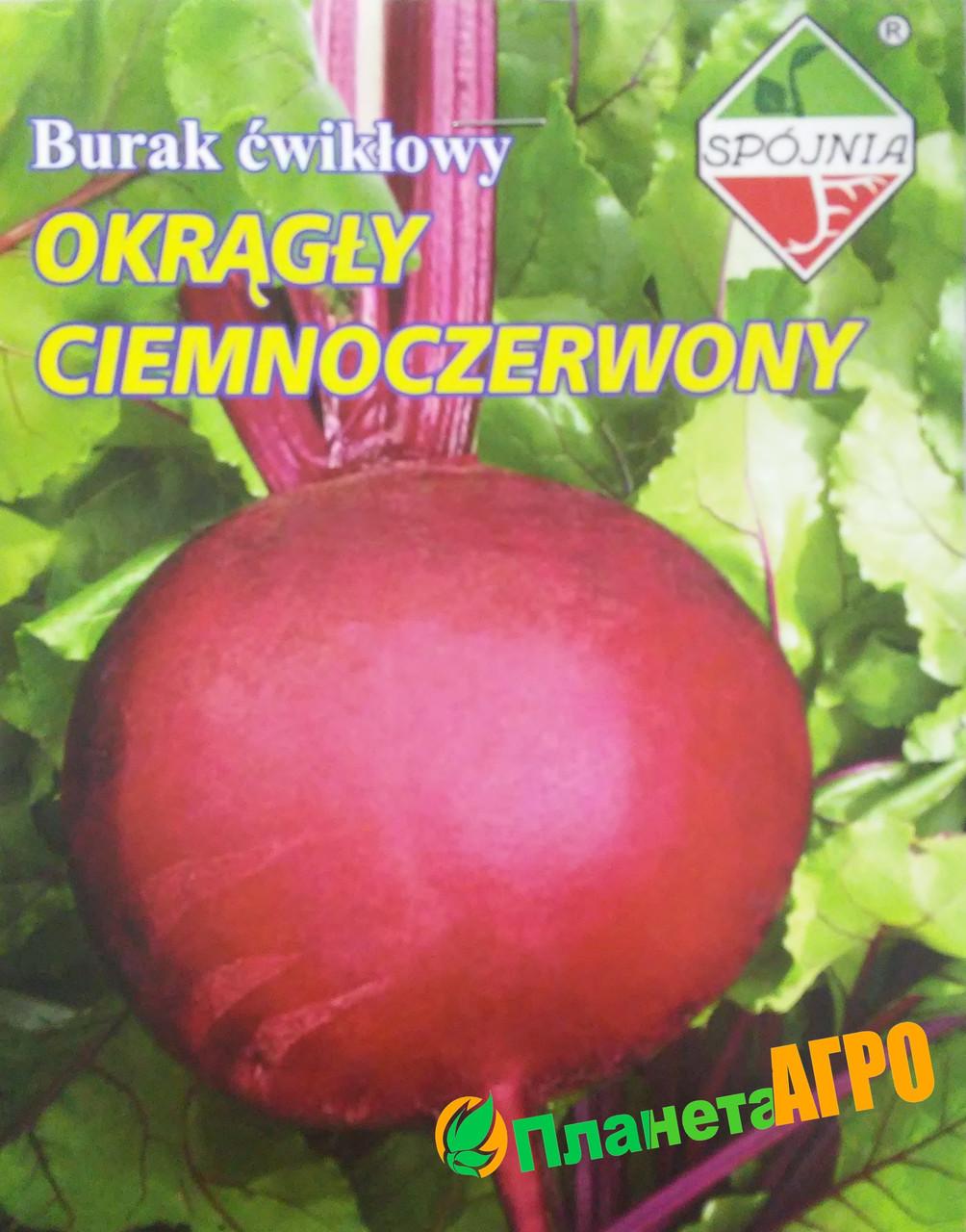 Семена свеклы Okragly Ciemnoczerwony, раннеспелая 15 г, Польша